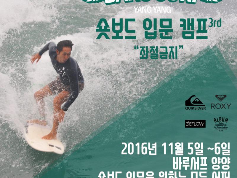 """숏보드 입문 캠프 3rd """"좌절금지"""""""