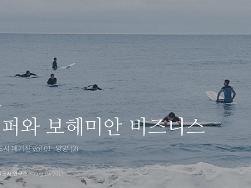 매력도시 바루서프 양양 채화경 대표 인터뷰