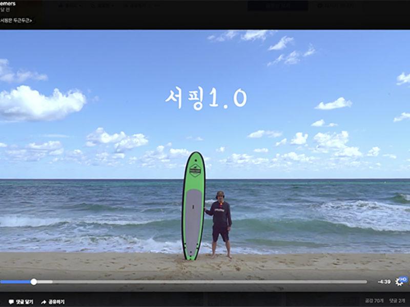 류회대 프로가 찾아간 서핑 속 소소한 이야기, 서핑 1.0