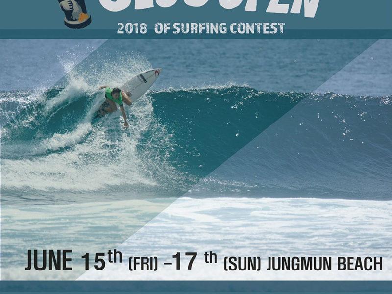 제주 오픈 국제 서핑대회