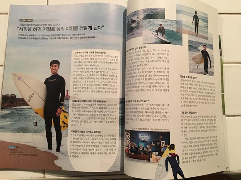 남성잡지 DEN 에 소개된 바루서프 양양 김진수 대표