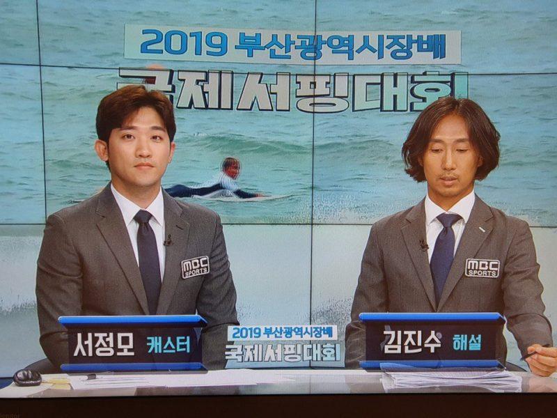 김진수대표 부산MBC 서핑대회 중계방송 출연