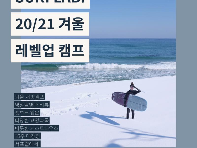 20/21 겨울 레벨업 서핑 캠프